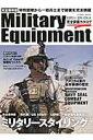 Military Equipment完全装備カタログ 特殊部隊から一般兵士まで装備を完全網羅 (Cosmic mook)