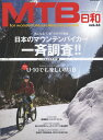 MTB日和(vol.33) for wonderful & exciting 日本のマウンテンバイカ