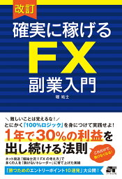 確実に稼げるFX副業入門改訂 [ 堀祐士 ]