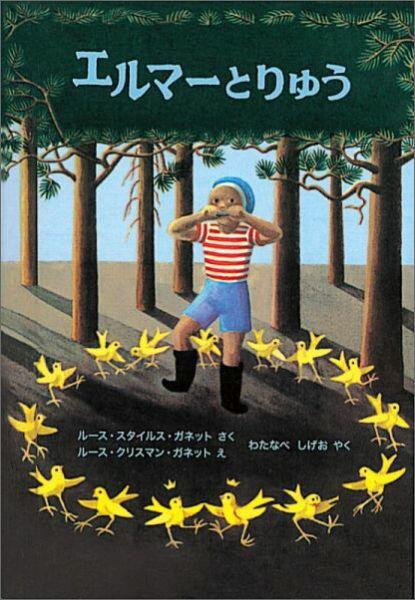 エルマーとりゅう新版 [ ルース・スタイルス・ガネット ]...:book:10083466