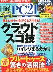 日経 PC 21 (ピーシーニジュウイチ) 2015年 03月号 [雑誌]