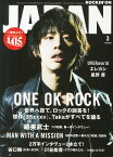 ROCKIN'ON JAPAN (ロッキング・オン・ジャパン) 2015年 03月号 [雑誌]