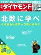 週刊 ダイヤモンド 2015年 3/14号 [雑誌]