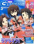 電撃G's magazine (ジーズ マガジン) 2015年 03月号 [雑誌]