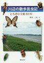川辺の散歩昆虫記 とちぎの主要20川 [ 稲泉三丸 ]