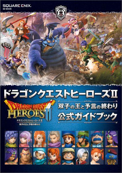 ドラゴンクエストヒーローズ2双子の王と予言の終わり公式ガイドブック PS4 PS3 PSVita (SE-mook)