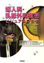 婦人科・乳腺外科疾患ビジュアルブック [ 角田肇 ]
