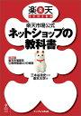 【POD】楽天市場公式 ネットショップの教科書 (NextPublishing) [ 三木谷浩史 ]