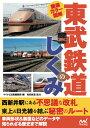 徹底カラー図解 東武鉄道のしくみ [ マイナビ出版編集部 ]