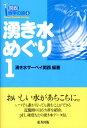 湧き水めぐり(1) 関西地学の旅4 [ 湧き水サーベイ関