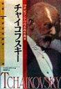 チャイコフスキー 19世紀ロシアの代表的作曲家 (伝記世界の...