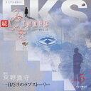 オリジナル朗読CD::続・ふしぎ工房症候群 Episode5 一日だけのラブストーリー [ 宮野真守 ]