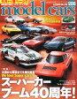 model cars (モデルカーズ) 2015年 03月号 [雑誌]
