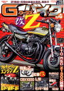 G-ワークスバイク(vol.4) 21世紀・究極の単車改造本、発進!! カワサキ改Z!!・フルチューンエンジンの秘密 (San-ei mook)