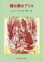 鏡の国のアリス (偕成社文庫) ルイス キャロル