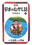 Mukashi话在日本(1)新版本[日本のむかし話(1)新版 [ 坪田譲治 ]]