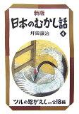 日本のむかし話(4)新版 [ 坪田譲治 ]
