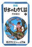 Mukashi话在日本(7)新版本[【】日本のむかし話(7)新版 [ 坪田譲治 ]]