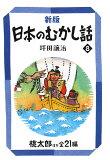 【】日本のむかし話(8)新版 [ 坪田譲治 ]