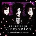 Memories 〜Japanese Masterpieces〜 [ PENICILLIN ]
