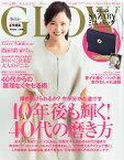 GLOW (グロー) 2015年 03月号 [雑誌]