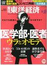 週刊 東洋経済 2015年 3/21号 [雑誌]
