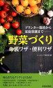 「野菜づくり」の裏ワザ・便利ワザ プランター栽培から家庭菜園まで (青春新書プレイブックス) [ ホ
