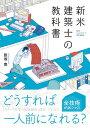 新米建築士の教科書 [ 飯塚豊 ]
