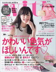 with (ウィズ) 2015年 03月号 [雑誌]