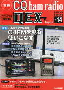 �̺� CQ ham radio (�ϥ�饸��) QEX Japan (����ѥ�) 2015ǯ 03��� [����]