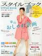 ミセスのスタイルブック 2015年 03月号 [雑誌]