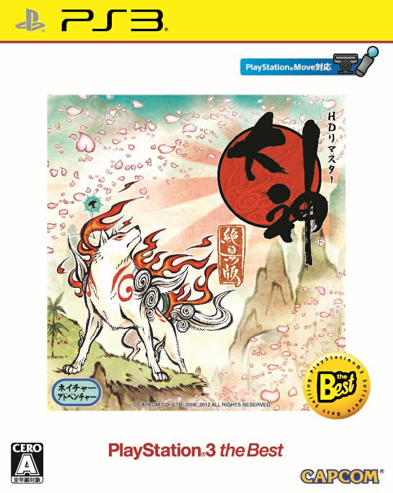大神 絶景版 PlayStation 3 the Best