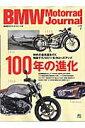 BMWモトラッドジャーナル(vol.7) 100年の進化/S&Fシリーズ徹底解剖 (エイムック)