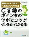 C言語のポインタのツボとコツがゼッタイにわかる本 最初からそう教えてくれればいいのに! [ 石黒尚久 ]