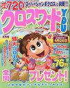 クロスワードYOU (ユー) 2015年 03月号 [雑誌] - 楽天ブックス