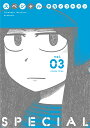 スペシャル(3巻) (トーチコミックス) 平方イコルスン