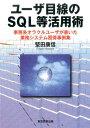 ユーザ目線のSQL等活用術 [ 堅田康信 ]