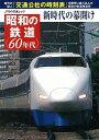 【バーゲン本】昭和の鉄道 60年代 新時代の幕開け [ JTBの交通ムック ]