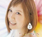 レインボーロード(3CD)