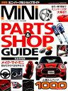 MINI PARTS&SHOP GUIDE 人気ミニパーツ1000アイテム (M.B.MOOK)