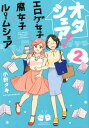 オタシェア!?エロゲ女子×腐女子×ルームシェア? 2 (リラクトコミックス Hugピクシブシリーズ)