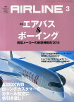 AIRLINE (エアライン) 2015年 03月号 [雑誌]
