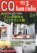 CQ ham radio (�ϥ�饸��) 2015ǯ 03��� [����]