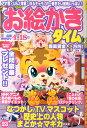 お絵かきタイム Vol.23 2015年 03月号 [雑誌] - 楽天ブックス