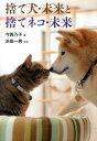 捨て犬・未来と捨てネコ・未来 [ 今西乃子 ]