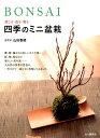 BONSAI感じる・造る・飾る四季のミニ盆栽 [ 山田香織 ]