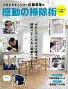 どきどきキャンプ・佐藤満春の感動の掃除術 (TJMOOK) [ 佐藤 満春 ]