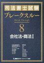 司法書士試験ブレークスルー(8) [ 東京リーガルマインド ]