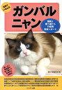 生きているんだガンバルニャン 難病と闘う猫たち77症例取材レポ-ト [ 猫の手帖編集部 ]