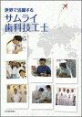 世界で活躍するサムライ歯科技工士 [ 日本歯科新聞社 ]